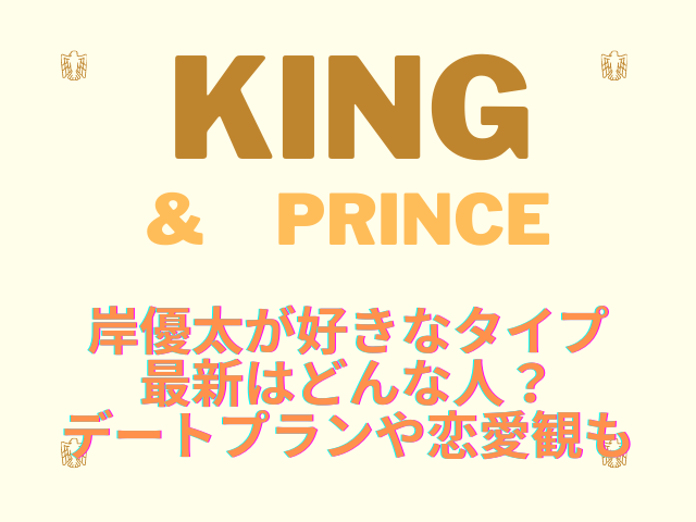 Kingpri