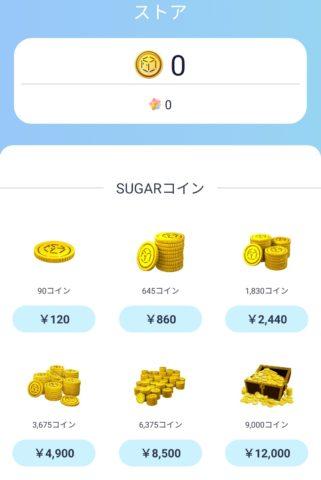 sugarcoin