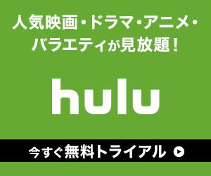 Hulu2513874