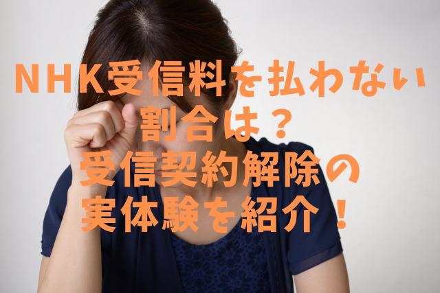 NHK-no