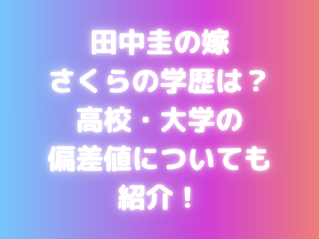 tanakakei-yome