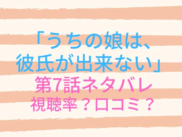 uchikare7