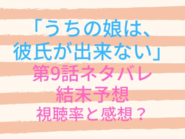 uchikare-9-EC