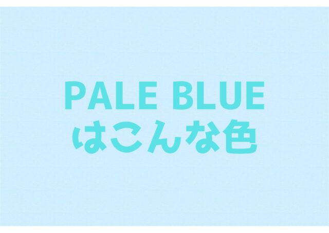 Pale_Blue-color
