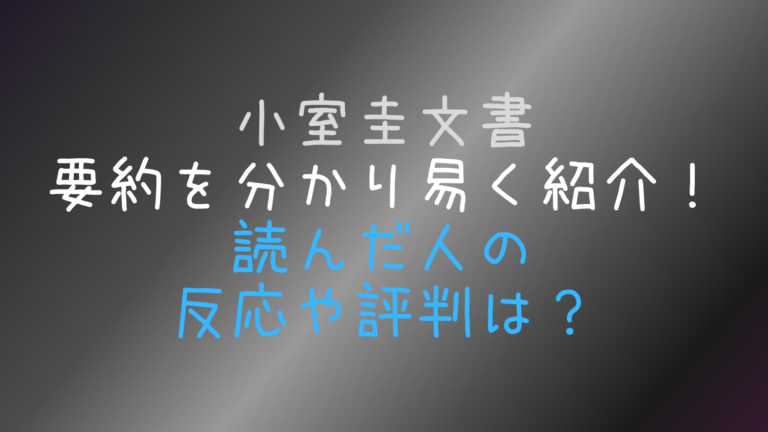 komurokei