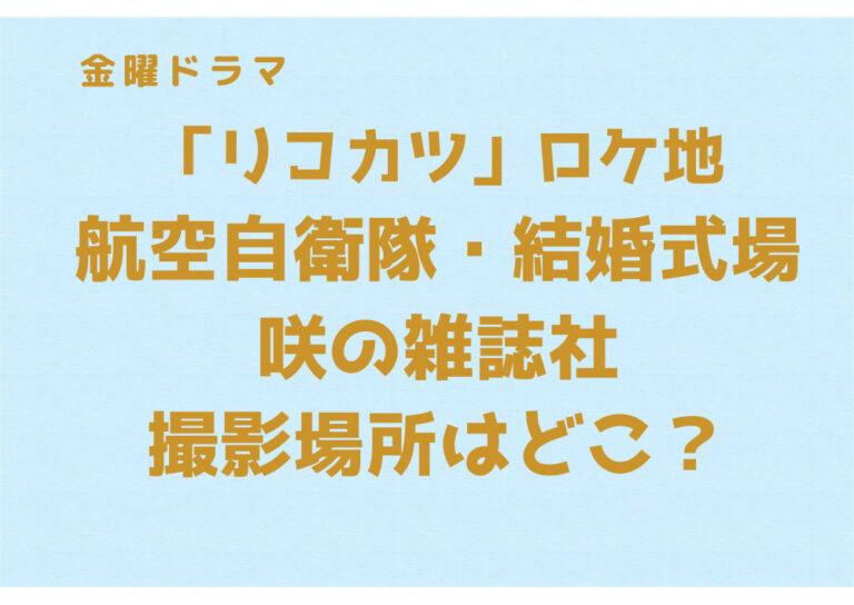 rikokatsu-ec3