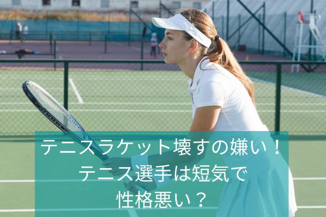 tennis-manner3