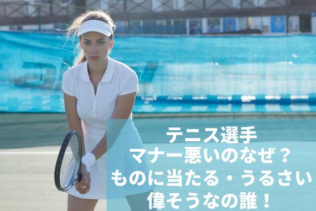 tennis-manner-2