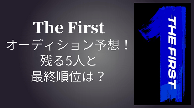 thefirst5