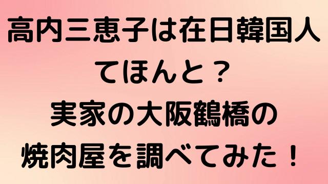 takauchi2