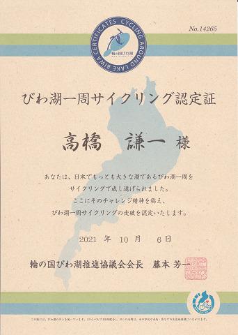 biwaichi-nin