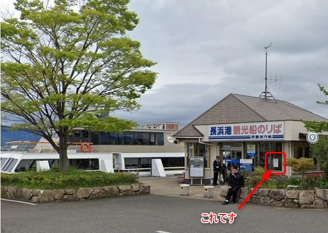 P2-nagahamako