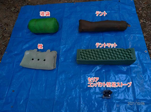 camp-goods